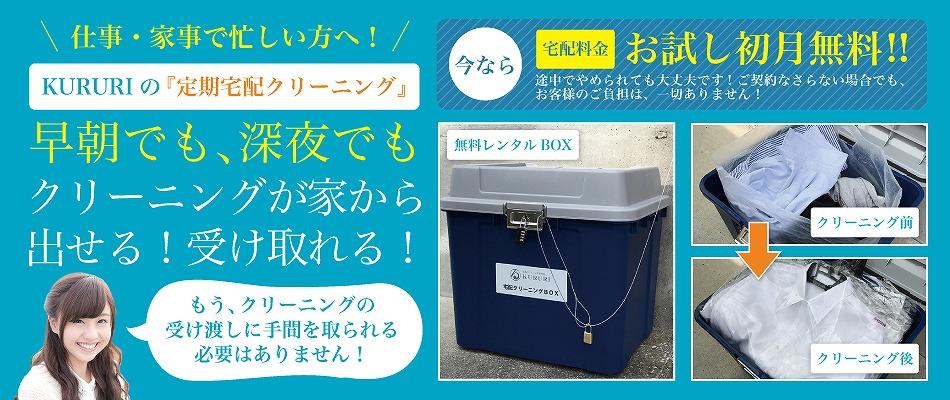 KURURIの定期宅配クリーニング「週イチ集配」