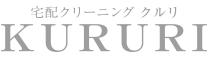 宅配クリーニング専門店 KURURI