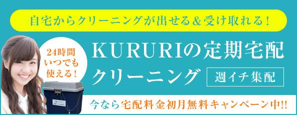 自宅からクリーニングが出せる&受け取れる!KURURIの定期宅配クリーニング 週イチ集配 今なら宅配料金初月無料キャンペーン中!!
