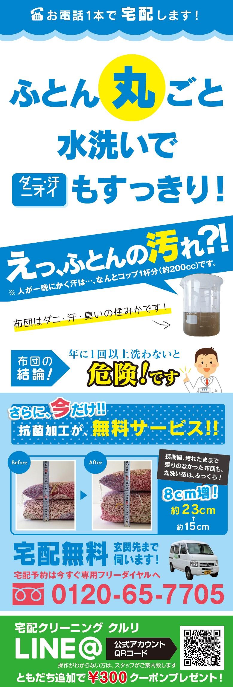 松山市の布団クリーニングキャンペーンオモテ