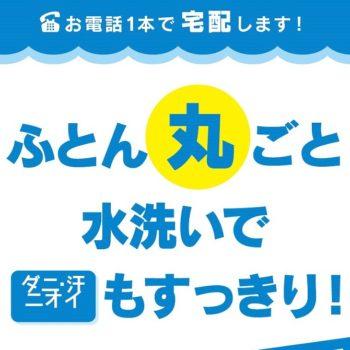 松山市・松前町・伊予市のの布団丸洗いクリーニング