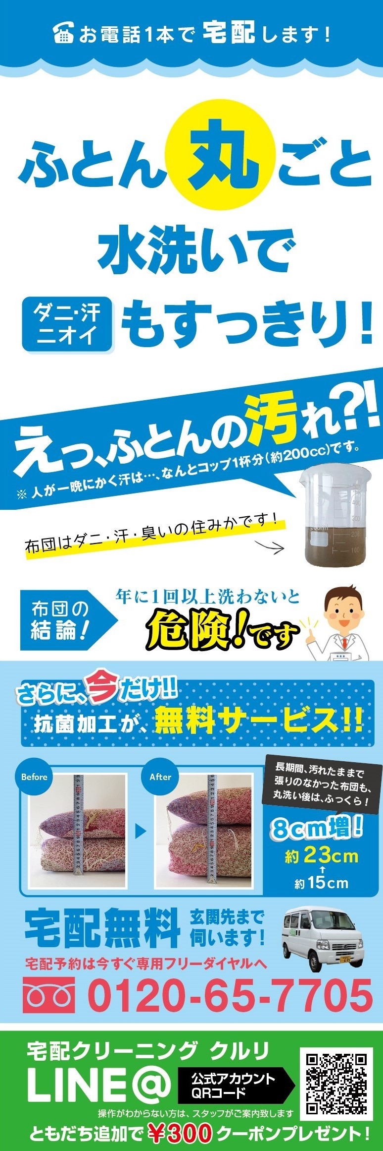 2020松山市の布団クリーニングキャンペーンオモテ