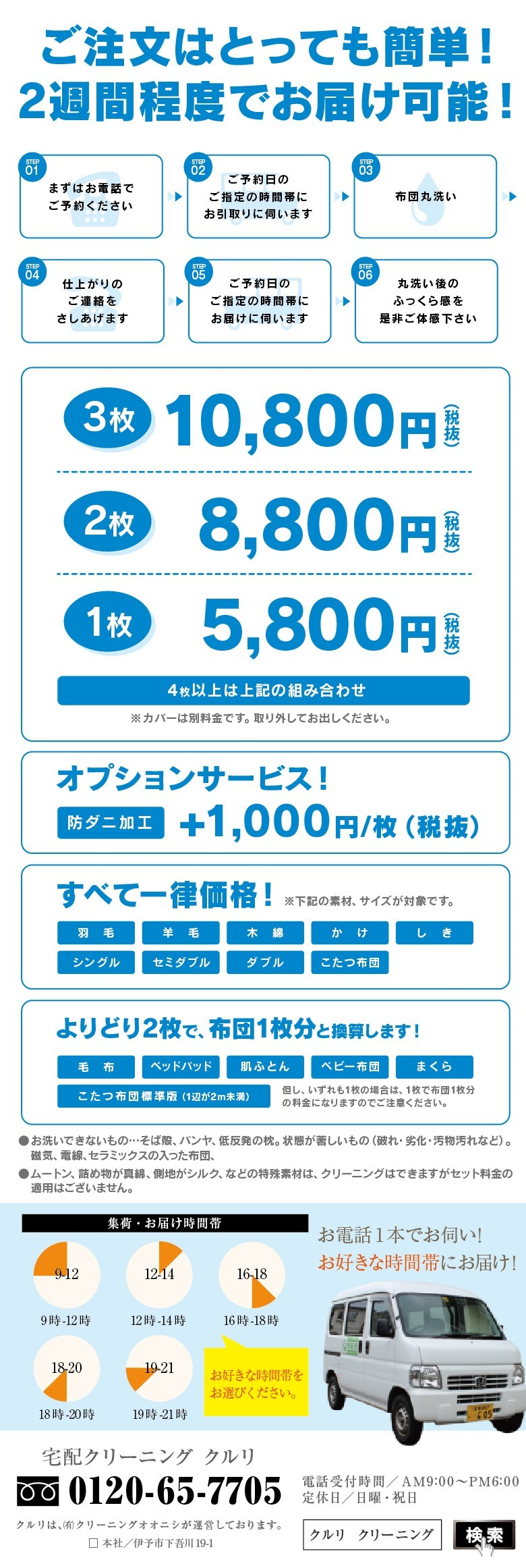 2020松山市の布団クリーニングキャンペーンウラ