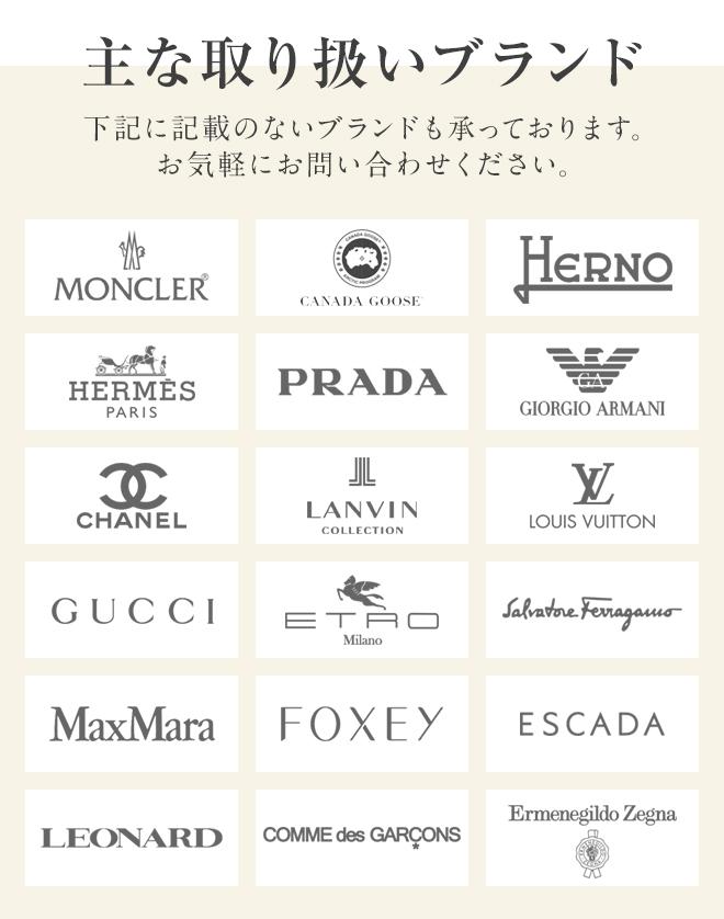 主な取り扱いブランド。下記に記載のないブランドも承っております。お気軽にお問い合わせください。