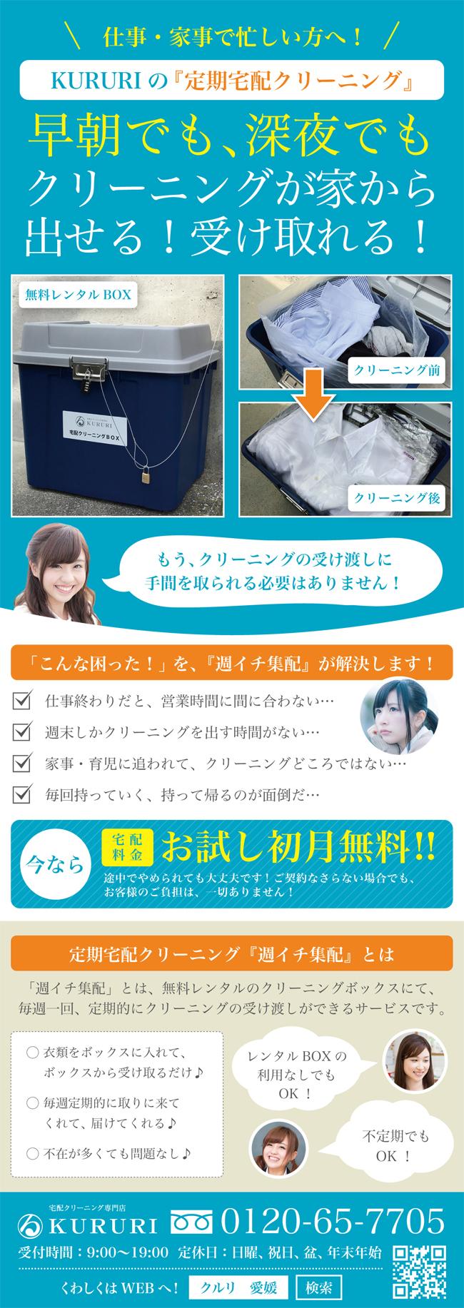 松山市の安くて便利な定期宅配・集配クリーニングキャンペーン
